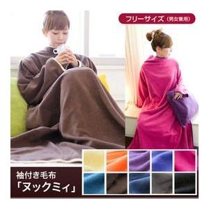 着るブランケット NuKME(ヌックミィ) 袖付き毛布 パープル