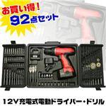 12V充電式電動ドライバー・ドリル92点セット