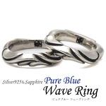 PureBlue Wave&Heartリング 11号