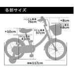 子供用16インチ自転車 /補助輪付き ホワイト