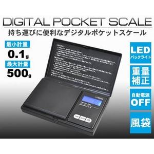 デジタルポケットスケール グラム計量器