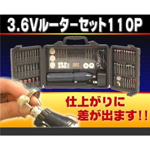 充電式ホビールーターセット100Pセット