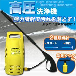 高圧洗浄機~洗車・外壁掃除に便利【バーゲン通販】