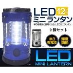 電池式LEDミニランタン ブルー 調光機能つき 【2個セット】