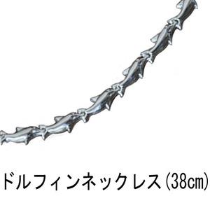 シルバーアクセサリー ドルフィンネックレス[38cm] イルカ型チェーン!