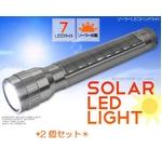 【2個セット】LED7灯搭載ソーラーハンドライト アルミ製 シルバー色(懐中電灯)