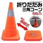 折りたたみ式 三角コーン(ロ−ドコーン)