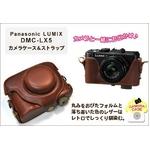 【デジカメケース】パナソニック ルミックスDMC-LX5用 ブラウンレザー ショルダーストラップ