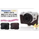 【デジカメケース】パナソニック ルミックス DMC-GF2用 ブラウンレザー ショルダーストラップ