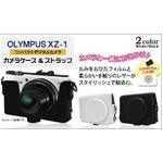 【デジカメケース】オリンパス XZ-1用 ホワイトレザー ショルダーストラップ