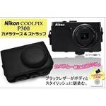 【デジカメケース】ニコンCOOLPIX P300用 ブラックレザー ショルダーストラップ