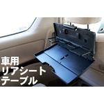 車の座席に取付用 リアシートテーブル 【2個セット】