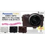 Panasonic(パナソニック) LUMIX GF3 純正パンケーキレンズ専用カメラケース ストラップ付 レザーブラック