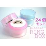 【24個セット】指輪用 プラスチック製リングギフトボックス ブルー