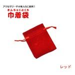 【60枚セット】ベロア調巾着 長方形型 レッド アクセサリー・パワーストーン等のギフトポーチとして!