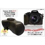 【カメラケース】Canon(キャノン) EOS Kiss X5(EOS 600D) ダブルレンズ対応 レザーブラウン