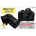【カメラケース】Nikon(ニコン) デジタル一眼レフカメラ D3100対応 ブラック