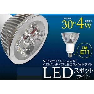 LED電球 E11型 4Wスポットライト 白色 40Wハロゲンランプ相当【10個セット】