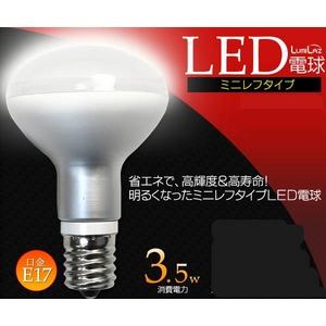 LED電球 E17ミニレフ球型 3.5W白色 【10個組】