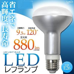 E26レフ球型LED電球9.5W 80W形レフランプ相当 白色 【4個組】