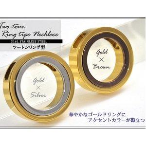 ステンレスネックレス ツートンカラーリング アズキチェーン付 ゴールド×ブラウン