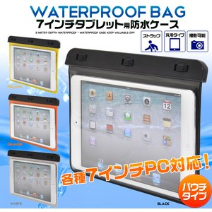 【オレンジ】7インチタブレット防水ケースポーチ 肩掛けストラップ付