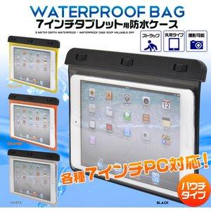 【イエロー】7インチタブレット防水ケースポーチ 肩掛けストラップ付