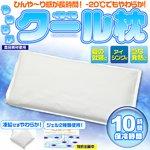 【4個セット】 やわらかいクール枕(凍らないソフトな保冷剤)