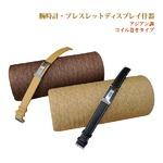 【2個セット】腕時計・ブレスレット ディズプレイ什器アジアン調コイル巻きタイプ (ブラウン)