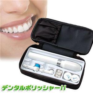 白い歯ケア☆デンタルポリッシャーII