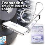 Transcend スライド式USBメモリー 4GB