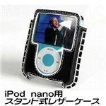 iPod nano用スタンド式レザーケース