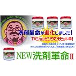 NEW洗剤革命II