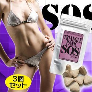 トライアングルパニックSOS3 【3個セット】