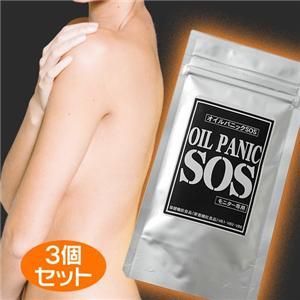 オイルパニックSOS 【3個セット】
