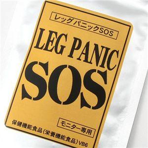 レッグパニックSOS【3個セット】