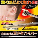 チタンコイル耳かきハイパー