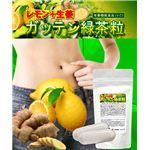 掛川緑茶使用 レモン+生姜 ガッテン緑茶粒 【3個セット】