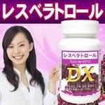 レスベラトロールDX ¥1,900円