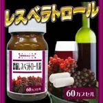 濃縮レスベラトロール粒 ¥2,980円