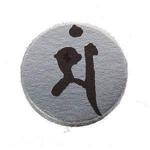 梵字入りオニキスネックレス 卯(うさぎ)/マン