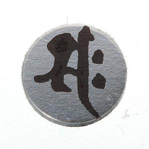 梵字入りオニキスネックレス 午(うま)/サク
