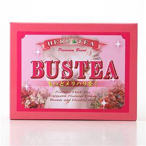BUSTEA(バスティー) 2個セット