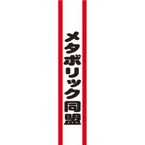 【コスプレ】 宴会タスキ メタボリック同盟 4571142465447