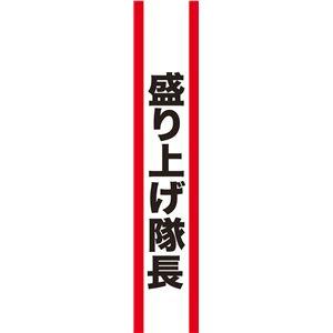 【コスプレ】 宴会タスキ 盛り上げ隊長 4571142465454