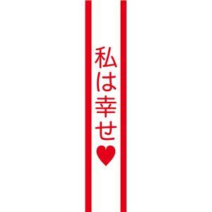 宴会タスキ/コスプレ衣装 【私は幸せ】 ポリエステル100% 〔イベント パーティー〕