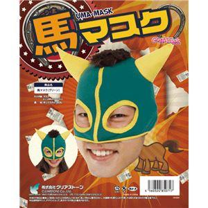 【コスプレ】馬マスク グリーン