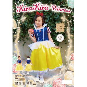 【コスプレ】kirakira スノープリンセス キッズ 100