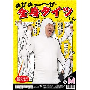【パーティ・宴会・コスプレ】 のびのび全身タイツくん 白 M