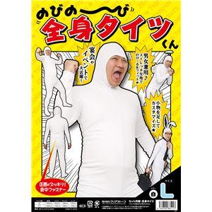 全身タイツ/コスプレ衣装 【ホワイト Lサイズ】 身長180cm迄 洗える ポリエステル 『のびのび全身タイツくん』